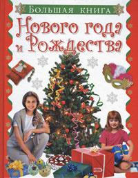 Книга Большая книга Нового года и Рождества - купить книжку большая книга нового года и рождества от Т. А. Иванова в книжном интернет магазине OZON.ru с доставкой по выгодной цене
