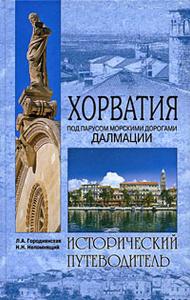 """Книга """"Хорватия. Под парусом морскими дорогами Далмации"""" Л. А. Городнянская, Н. Н. Непомнящий"""