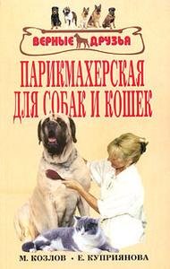 Книга Парикмахерская для собак и кошек - купить книгу М. Козлов, Е. Куприянова с доставкой по выгодной цене