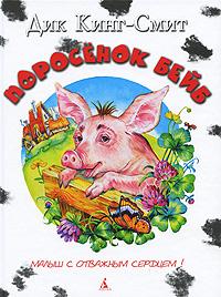 """Книга """"Поросенок Бейб"""" Дик Кинг-Смит - купить книгу The Sheep-pig ISBN 978-5-9985-0088-6 с доставкой по почте в интернет-магазине OZON.ru"""