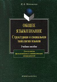 Книга Общее языкознание. Структурная и социальная типология языков