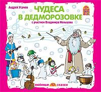 Чудеса в Дедморозовке (аудиокнига CD) - купить Чудеса в Дедморозовке (аудиокнига CD) в формате mp3 на диске от автора Андрей Усачев в книжном интернет-магазине OZON.ru |