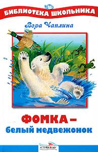 Книга Фомка - белый медвежонок - купить книжку фомка - белый медвежонок от Вера Чаплина в книжном интернет магазине OZON.ru с доставкой по выгодной цене