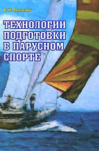 """Книга """"Технологии подготовки в парусном спорте"""" В. И. Акименко"""