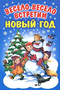 Книга Весело-весело встретим Новый год - купить книжку весело-весело встретим новый год от в книжном интернет магазине OZON.ru с доставкой по выгодной цене