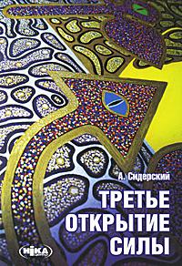 """Книга """"Третье открытие силы"""" А. Сидерский - купить на OZON.ru книгу с быстрой доставкой по почте   978-966-521-562-6"""