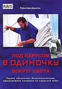 """Книга """"Под парусом в одиночку вокруг света. Первое одиночное, безостановочное, кругосветное плавание на парусной яхте"""" Робин Нокс-Джонстон"""