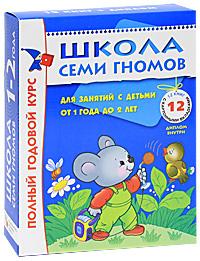 Школа Семи Гномов. Полный годовой курс для занятий с детьми от 1 года до 2 лет (комплект из 12 книг) - купить в интернет магазине Ozon.ru