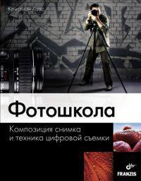 "Книга ""Фотошкола. Композиция снимка и техника цифровой съемки"" Кристиан Хаас - купить книгу Fotoschule ISBN 978-5-9775-0613-7 с доставкой по почте в интернет-магазине Ozon.ru"