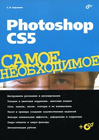 Ozon.ru - Книги | Photoshop CS5. Самое необходимое (+ CD-ROM) | С. Н. Скрылина | | | Купить книги: интернет-магазин / ISBN 978-5-9775-0640-3