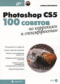 """Книга """"Photoshop CS5. 100 советов по коррекции и спецэффектам (+ CD-ROM)"""" Софья Скрылина - купить книгу ISBN 978-5-9775-0529-1 с доставкой по почте в интернет-магазине OZON.ru"""