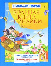 Книга Большая книга Незнайки - купить книгу большая книга незнайки от Николай Носов в книжном интернет магазине OZON.ru с доставкой по выгодной цене