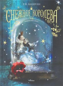 Книга Снежная королева - купить книжку снежная королева от Х. К. Андерсен в книжном интернет магазине OZON.ru с доставкой по выгодной цене