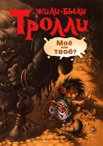 """Книга """"Мое или твое?"""" Сиссель Беэ - купить книгу Troldeliv - Mit eller dit? ISBN 978-5-389-05698-5 с доставкой по почте в интернет-магазине Ozon.ru"""
