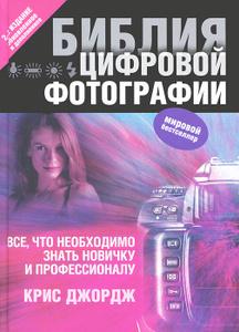 """Книга """"Библия цифровой фотографии"""" Крис Джордж - купить книгу The Book of Digital Photography ISBN 978-5-699-49596-2 с доставкой по почте в интернет-магазине OZON.ru"""