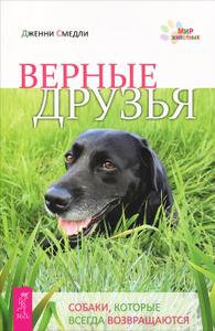 Книга Верные друзья. Собаки, которые всегда возвращаются - купить книгу Дженни Смедли с доставкой по выгодной цене