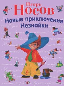 Книга Новые приключения Незнайки - купить книгу новые приключения незнайки от Игорь Носов в книжном интернет магазине OZON.ru с доставкой по выгодной цене