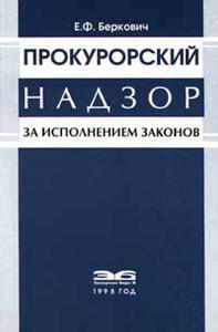 fz-o-prokurorskom-nadzore