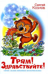 """Книга """"Трям! Здравствуйте!"""" Сергей Козлов - купить книгу ISBN 978-5-9781-0546-9 с доставкой по почте в интернет-магазине OZON.ru"""