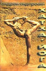 """Книга """"Хатха-йога как технология интегрального тренинга (концептуальный очерк)"""" Андрей Сидерский - купить на OZON.ru книгу с быстрой доставкой по почте   966-521-059-9"""