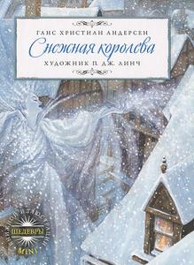 Книга Снежная королева - купить книжку снежная королева от Ганс Христиан Андерсен в книжном интернет магазине OZON.ru с доставкой по выгодной цене
