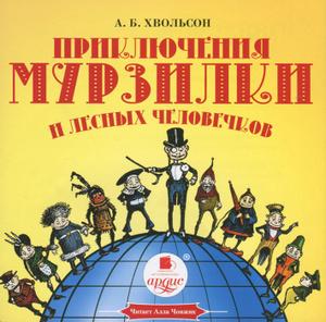 Аудиокнига Приключения Мурзилки и лесных человечков - скачать аудиокнигу приключения мурзилки и лесных человечков от А. Б. Хвольсон в формате mp3 в книжном интернет магазине OZON.ru