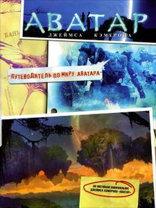 """Книга """"Аватар Джеймса Кэмерона. Путеводитель по миру Аватара"""" Мария Вильгельм, Дирк Мэтисон"""