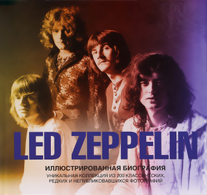 ����� &quot;Led Zeppelin. ���������������� ���������&quot; | <br />����� ������ �����, ������ �����, ���� ��� ����� � ���� &quot;�����&quot; ����� ������� ��������� � ���������� ������������� � ����� 1968 ����, ���� ��� ��� ������������, ��� ����� ���� ����� ��������� ��� ��� ������ ������� ������� � ����...