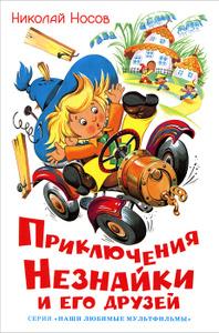 Книга Приключения Незнайки и его друзей - купить книгу приключения незнайки и его друзей от Николай Носов в книжном интернет магазине OZON.ru с доставкой по выгодной цене