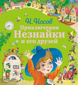 Книга Приключения Незнайки и его друзей - купить книгу приключения незнайки и его друзей от Н. Носов в книжном интернет магазине OZON.ru с доставкой по выгодной цене