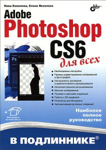 """Книга """"Adobe Photoshop CS6 для всех"""" Нина Комолова, Елена Яковлева - купить книгу ISBN 978-5-9775-0842-1 с доставкой по почте в интернет-магазине OZON.ru"""