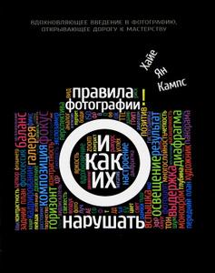 """Книга """"Правила фотографии и как их нарушать"""" Хайе Ян Кампс - купить книгу Rules of Photography and How to Break Them ISBN 978-5-699-58994-4 с доставкой по почте в интернет-магазине Ozon.ru"""
