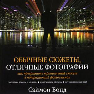 """Книга """"Обычные сюжеты, отличные фотографии"""" Саймон Бонд - купить книгу ISBN 978-5-98124-593-0 с доставкой по почте в интернет-магазине Ozon.ru"""