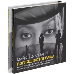 """Книга """"Взгляд фотографа. Черно-белая фотография (комплект из 2 книг)"""" Майкл Фриман - купить книгу ISBN 978-5-98124-615-9 с доставкой по почте в интернет-магазине Ozon.ru"""