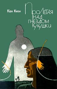 "Книга ""Пролетая над гнездом кукушки"" Кен Кизи - в наличии на OZON.ru"