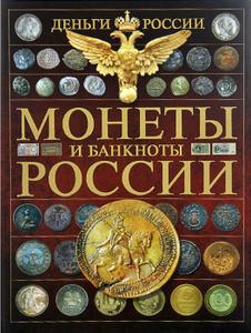"""Книга """"Деньги России. Монеты и банкноты России"""""""