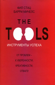 "Книга ""The Tools. Инструменты успеха"" Фил Стац, Барри Мичелс -"