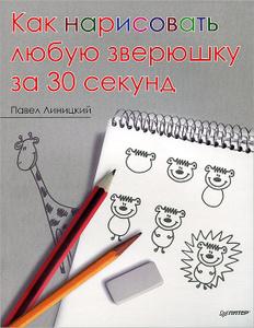 """Книга """"Как нарисовать любую зверюшку за 30 секунд"""" Павел Линицкий - купить книгу ISBN 978-5-496-00263-9 с доставкой по почте в интернет-магазине OZON.ru"""