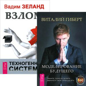 Моделирование будущего. Взлом техногенной системы (комплект из 2 книг). Т