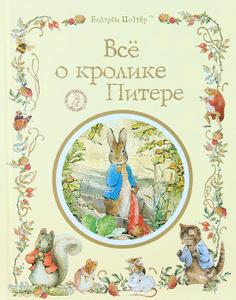 OZON.ru - Все о кролике Питере, Беатрис Поттер