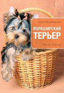 """Книга """"Йоркширский терьер"""" Елена Евдокимова - купить книгу с доставкой по выгодной цене."""