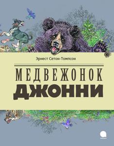 Книга Медвежонок Джонни - купить книжку медвежонок джонни от Эрнест Сетон-Томпсон в книжном интернет магазине OZON.ru с доставкой по выгодной цене