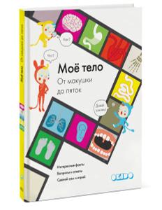 """""""Мое тело. От макушки до пяток"""" Софи Дэвус - купить книгу с доставкой по почте в интернет-магазине Ozon.ru"""