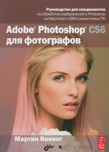 Adobe Photoshop CS6 для фотографов. М. Ивнинг