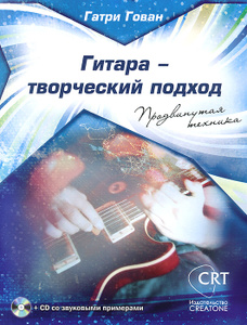 "Книга ""Гитара - творческий подход. Книга 2. Продвинутая техника (+ CD)"" Гатри Гован - купить книгу Creative Guitar 2. Advanced Techniques ISBN 978-5-905125-05-8 с доставкой по почте."
