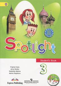 английский язык 5 класс учебник диск