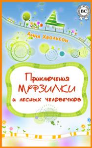 Приключения Мурзилки и лесных человечков - скачать цифровую книгу приключения мурзилки и лесных человечков от Анна Хвольсон в форматах (fb2, txt, pdf, epub, mobi) в интеренет магазине OZON.ru