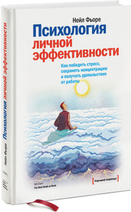 """Книга """"Психология личной эффективности. Как победить стресс, сохранять концентрацию и получать удовольствие от работы"""" Нейл Фьоре - купить книгу ISBN 978-5-91657-765-5 с доставкой по почте в интернет-магазине OZON.ru"""