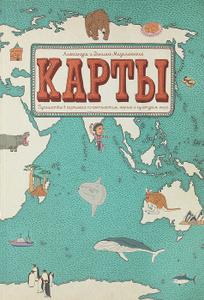 """""""Карты. Путешествие в картинках по континентам, морям и культурам"""""""
