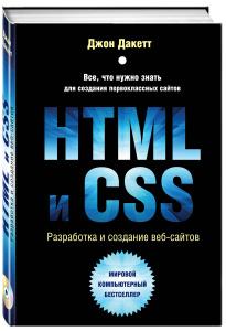 """Книга """"HTML и CSS. Разработка и дизайн веб-сайтов (+ CD-ROM)"""" Джон Дакетт - купить книгу HTML и CSS: Design and Build Websites ISBN 978-5-699-64193-2 с доставкой по почте в интернет-магазине Ozon.ru"""